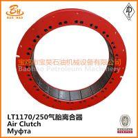 供应宝昊石油机械-LT1170/250通风型气胎离合器【价格电议】