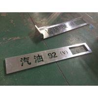 中石化(中海油)高级92汽油(V)2.5厚标识标牌铝单板制作公司