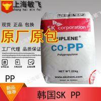 PP/韩国sk/BX3500注塑级 高刚性 增强级 高抗冲 耐高温