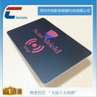 rfid屏蔽卡 模块屏蔽卡 银行卡信息保护 干扰信号