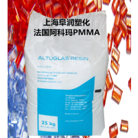 无锡经销法国阿科玛PMMA Altuglas V920T高耐热光学级亚克力树脂V920