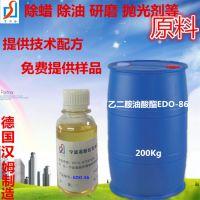 乙二胺油酸酯EDO-86用途