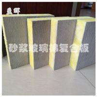 厂家直销玻璃纤维复合板 砂浆玻璃棉条保温板