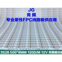 3528单色双面板白板线路板 led软灯条软板 led柔性线路板