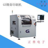 供全自动锡膏印刷机GKG-G5 SMT二手印刷机 PCB丝印机 smt整线租赁