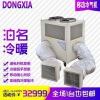 重庆十匹一体式工业空调25KW制冷量压缩机氟利昂制冷10P移动空调
