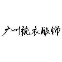 太平鸟品牌女装折扣货源 统衣服饰现货供应 一手货源 9.9