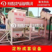 中型日产20吨红薯淀粉成套设备