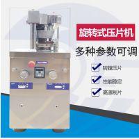 广州德工ZP-10A 11A 12A 粉末颗粒压片机 维生素压片机