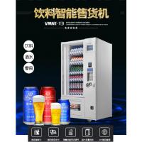 琼海零食饮料自动售货机 多功能自动贩卖机厂家
