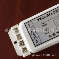 供应浙江YK40-DFL型高效节能专用电子镇流器 YK20-DFL
