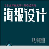海报设计单页宣传单dm单 折页宣传品dm单