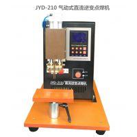 爆款热卖 JYD-210气动式直流逆变点焊机东莞金源达