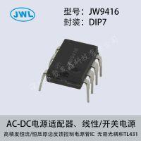 充电器电源适配器方案控制管理ic台湾巨威JW9416D电压5V电流2A功率10W单片机方案