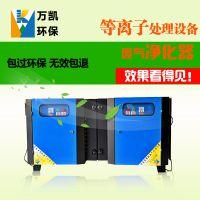低温等离子设备 废气处理设备 废气净化器 10000风量