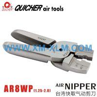 台湾原装正品快取QUICHER A型/端子压接替换刀/气剪刀头AR8WP