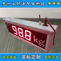 苏州永升源厂家定制 自动化称重屏 数码管显示 压力压差显示屏 大气空气质量电子看板