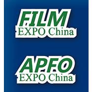 2017第十七届中国(上海)国际胶粘带、保护膜及光学膜展览会 2017第十三届中国(上海)国际高性能薄膜制造技术展览会