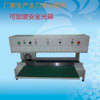 宸兴业V-CUT线路板分板机 PCB割板机 纤维电路板裁板机 原装正品