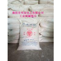 固安红三角纯碱销售~工业级优等品~1袋起批