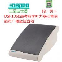 DSPPA 迪士普 DSP106II 教室 壁挂音箱 公共广播系统 会议系统 壁挂喇叭