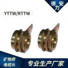 YTTW电缆头矿物质电缆附件量大从优