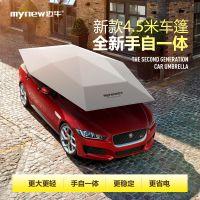 4.5米迈牛移动车篷汽车遮阳伞智能自动汽车车衣车罩车棚手自一体