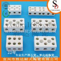 瓷接头接线端子 电暖桌专用陶瓷接线座 大功率用电器用 厂家直销