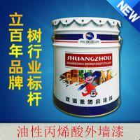 长沙双洲防腐系列B04-28油性丙烯酸外墙漆/涂料 特点:耐久性,自洁广州深圳重庆