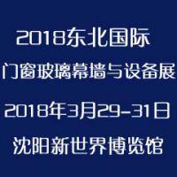 2018年第二十届东北(沈阳)国际门业展览会