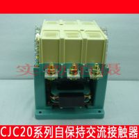 CJC20-400A/380V自保持节能型低压交流接触器