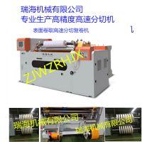 供应【瑞海机械】表面卷取分条复卷机BDFQ-D