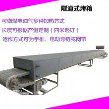 山东石头饼设备 石子馍机器 隧道导热油烤箱卧式导热油烤箱