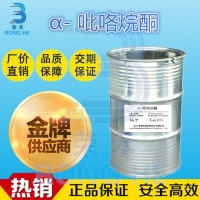 a-p 吡咯烷酮生产厂家 连云港荣禾 a-吡咯烷酮