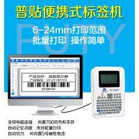 普贴 PT-3100P USB连接 打印范围6-24mm自动切刀 批量打印标签