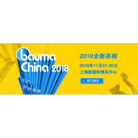 2018第九届中国国际工程机械、建材机械、矿山机械、工程车辆及设备博览会