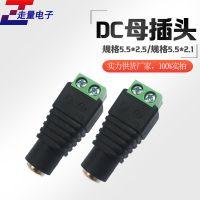 DC母头5.5x2.1mm 插头 免焊接 监控摄像头电源DC接头 DC头 转接头