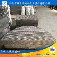 铁钼法甲醛工艺技术专用不锈钢板波纹填料多聚甲醛装置波纹板填料