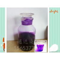 优质液体玫瑰精价格|直接染料厂家