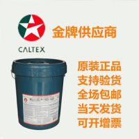 加德士食品级润滑油Caltex White oil Pharma 15 22 32 46 68 100