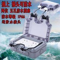 10A两位五孔防水插座 10十孔室外充电插座防暴雨明装浴室家用IP66
