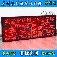 苏州永升源厂家定制171017-1SCX 实验室环境监测看板 环境噪声温湿度甲醛PM2.5显示屏