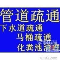 南京鼓楼疏通下水道.维修马桶 水管 水龙头 阀门等 改独立下水管