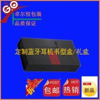 纸盒厂家 定制礼品盒 蓝牙耳机包装书型盒 各规格尺寸礼盒定做