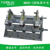 GN30-12(D)户内旋转式隔离开关