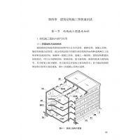 一天看懂建筑结构施工图 建筑工程制图与识图教程书籍 轻松看懂