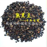 厂家直销 饲料级黑豆 牛羊专用熟黑豆 高蛋白氨基酸 提高免疫力