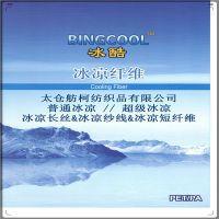 冰凉纤维、75D/72F、冰凉丝、凉感纤维、BINGCOOL