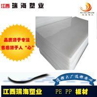 瑞海pp板材,PP板批发,PP磨砂透明片材,PP板白色透明