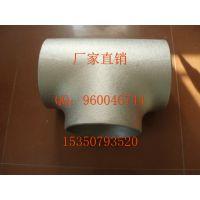 专业生产不锈钢热压管件 热压弯头 三通